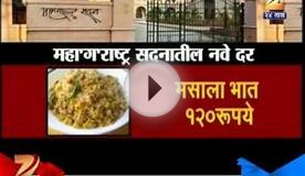 New Delhi : 3 Star Hotel Rates For Food In Maharashtra