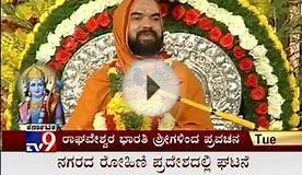 "TV9 - Ram Pooja In Bangalore Palace Ground : ""Ramakatha"